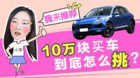 【选车帮帮忙】10万块买车到底怎么挑?小泽告诉你!