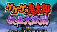 【蓝月解说】鬼太郎 妖怪大激战【NDS游戏分享】【不错的掌机动作游戏】
