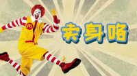 """20亿美元!麦当劳中国""""卖身""""了 股市解盘 170109"""