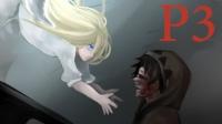 2D恐怖游戏《杀戮天使》P3:和变态杀人狂一起逃亡!