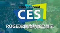 CES 2017 玩家国度ROG新品一览