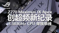 Z270 Maximus IX Apex -创超频新纪录!7.383GHz CPU 单核单线