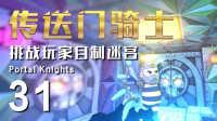 ★极致哥★《传送门骑士》31,又挑战玩家自制迷宫,这次出口藏的可以