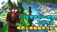 【GN我的模组】1.7大型半RPG地圖#5 月光傳說 峨眉上被蝙蝠侠攻陷!