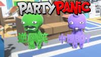 Party Panic#2丨大翻盘!