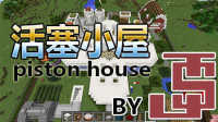 【MC3000世界】活塞房子04 全自动 机关红石 刷物品 bug bud 最新版本 MC Minecraft 小游戏 籽岷 b扁桃