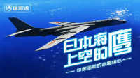 第二百零四期 日本海上空的中国反舰军团