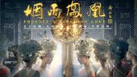 《烟雨凤凰》MV-超清字幕版-亚伦帝尼