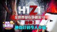 巫师3神奇打码令人幸福 《H1Z1》全世界都在卧槽泥马 19