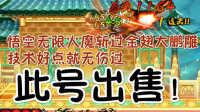 【患翔】造梦西游4:悟空无限火魔斩过金翅大鹏雕!技术好点就可以无伤过了。