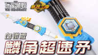 【玩家角度】白银版 麟角超速矛 群英传奇 梦想三国 赵云武器