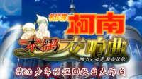 【蓝月解说】名侦探柯南 木偶交响曲(3DS)全流程解说 第二十期【少年侦探团救出作战】