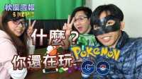 什么?你还在玩Pokemon GO 宝可梦GO 秋风周报 5NEWS 2017年第3周