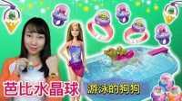 迪士尼芭比娃娃DIY水晶球玩具 狗狗游泳 新魔力玩具学校