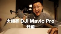 大疆御 DJI MAVIC PRO 开箱&评测 - 看陈老师040