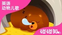 Hibernation Song | 英语动物儿歌 | 碰碰狐!英语动物儿歌