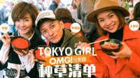 Tokyo Girl的种草清单 05