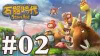 【奥尼玛】石器时代起源 EP2 完成第一大章节拿到全新的狮子