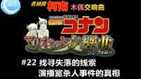 【蓝月解说】名侦探柯南 木偶交响曲(3DS)全流程解说 第二十二期【找寻失落的线索 演播室杀人事件的真相】
