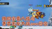 【患翔】造梦西游4:烛时全套装备也要跟青霄玉女耗下去打!苍悟渊攻略!