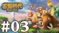 【奥尼玛】石器时代起源 EP3 进攻第二章节捕捉稀有的小恐龙