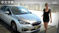 [66车讯]性价比超高!澳洲美女热评斯巴鲁2017款全新翼豹