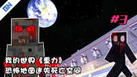 【GN我的模组豪宝宝】我的世界《重力》3恐怖地图迷失死亡空间