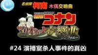 【蓝月解说】名侦探柯南 木偶交响曲(3DS)全流程解说 第二十四期【演播室杀人事件的真凶】