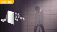 [dingo明星] 69 TeenTop成员Niel的Solo主打曲《不要让我哭泣》