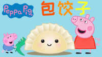 小猪佩奇包饺子 猪爸爸饿肚子~ 春节过年饺子 粉红猪小妹 儿童玩具动画 佩佩猪
