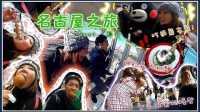 【鱼乾】名古屋之旅 Day3 - 谦桑超怕高?巧遇熊本熊!(Feat. 谦桑) 爱知县 名古屋地区
