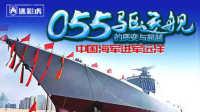 第二百一十四期 055万吨舰用真理折服美军