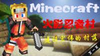 我的世界(Minecraft)火影忍者村#1丨失踪忍者开始建设火影村落!《小宝不疯狂游戏逗比解说》