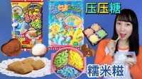 DIY食玩之糯米糍与压压糖 新魔力玩具学校