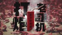 【军武次位面】春节特别篇:城里人千万不能模仿的过年方法