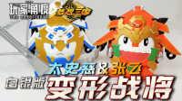 【玩家角度】白银版 变形战将 张飞 太史慈 群英传奇 梦想三国 英雄牌