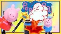 小马宝莉魔法棒 把乔治变成恐龙!小猪佩奇 Peppa Pig 粉红猪小妹 玩具动画 小马宝莉 佩佩猪