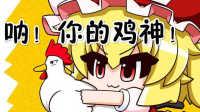 【CSOL二小姐】鸡年神器 赤焰魔龙 全方位测评!