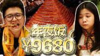 【张逗张花】400元年夜饭 VS 9680元年夜饭