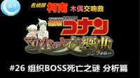 【蓝月解说】名侦探柯南 木偶交响曲(3DS)全流程解说 第二十六期【组织BOSS死亡之谜 分析篇】