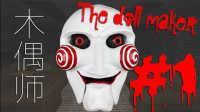 #1 朋友一生一起走(被吓)★我的世界★双人恐怖地图 【木偶师The doll maker】(电磁干扰X真元)