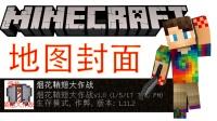 minecraft我的世界如何换地图(存档)的封面 【小桃子】