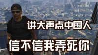 [叶猫] GTA5 俩台湾人在约架 最后一大陆哥们忍不住了 全战局爆笑!