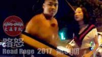 2017路怒合集Road Rage 第01期:中国国内路怒打架斗殴现场视频,交通事故车祸小事故引起的路怒症,生死看淡,不服就干!