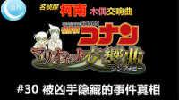 【蓝月解说】名侦探柯南 木偶交响曲(3DS)全流程解说 第三十期【被凶手隐藏的事件真相】