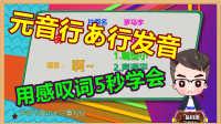 「U品日语」第2期:用5个感叹词5秒学会五十音图元音行假名发音
