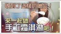 【鱼乾】收到了这样的赠品!来一起来做手工霜淇淋吧!
