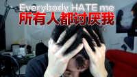 米哥Vlog-264:所有人都讨厌我,我犯了众怒!