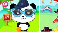 宝宝巴士 宝宝换装秀 亲子游戏 儿童益智游戏 大侠笑解 小熊猫齐齐
