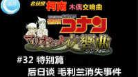 【蓝月解说】名侦探柯南 木偶交响曲(3DS)全流程解说 第三十二期【特别篇 后日谈 毛利兰消失事件】
